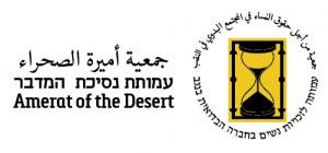 Amerat_logo