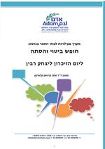 Yitzhak_Rabin_thumb
