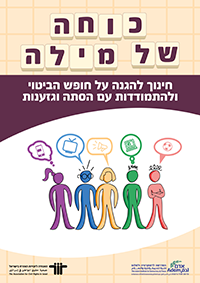 cover_hebrew