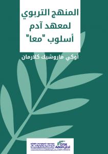 Betzafta_arabic_thumb